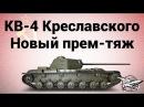 КВ-4 Креславского - Новый прем-тяж - Гайд