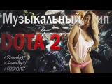 Музыкальный клип - Dota 2 - by REEBAZ