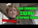Игра Престолов: Как снимали сцены в Черном замке(RUS VO)
