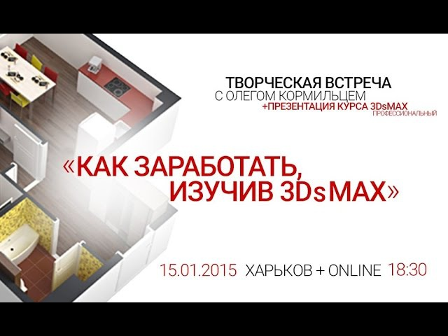 Как заработать, изучив 3ds Max • Творческая встреча с Олегом Кормильцем