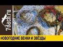 ВЕНОК и ЗВЕЗДА новогодние украшения своими руками - 7 дач