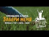 ЯрмаК, TOF, ГИГА, Фир - Забери меня (Стольный Град)