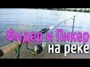 ловля с лодки на фидер на реке видео