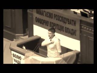 Надежда Савченко - агент Кремля и Путина (2016)