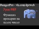 DangerPro - Функция проверки на целое число