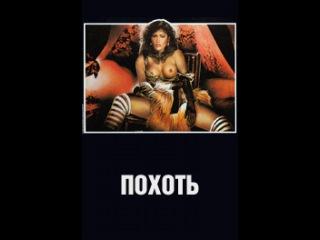 Фильм Похоть (1984) смотреть онлайн бесплатно в хорошем качестве
