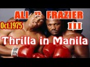 Muhammad Ali vs Joe Frazier III 51st of 61 - Oct. 1975 It Was Like Death. Closest Thing To Dying.