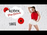 Kotex Pop Dance: Танец 100% уверенности