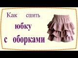 Как сшить юбку с оборками / How to sew layered ruffled skirt