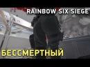 Rainbow Six Siege Бессмертный