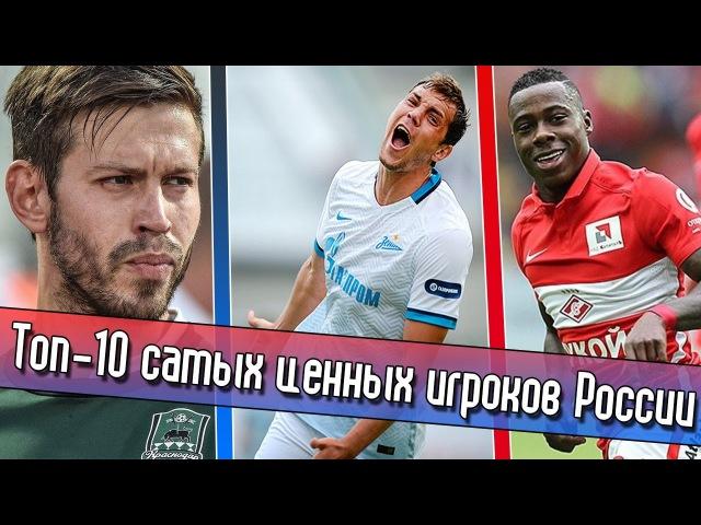 10 самых ценных игроков РФПЛ