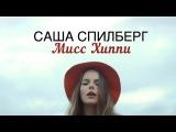 ПРЕМЬЕРА! Саша Спилберг - Мисс Хиппи (Манит Как Магнит)