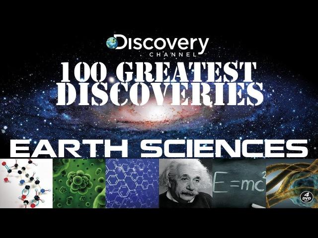 100 Величайших Открытий: Наука о Земле / 2 серия (Discovery)