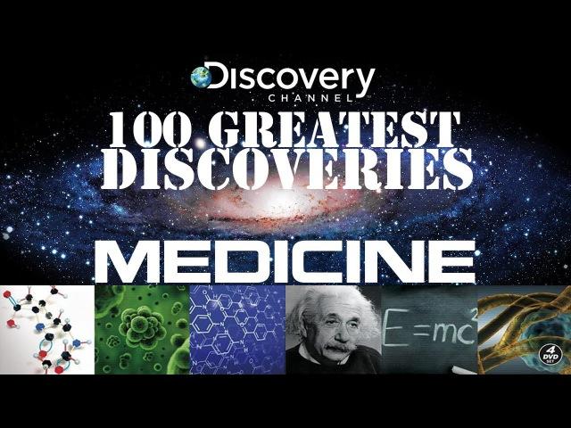 100 Величайших Открытий: Медицина / 3 серия (Discovery)