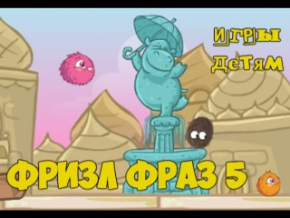 frizzle fraz Красный ШАР Red Ball-Мультик мультфильм игра для детей малышей про шарик часть 5-1