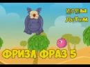 frizzle fraz Красный ШАР Red Ball-Мультик мультфильм игра для детей малышей про шарик часть 5-2