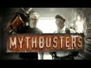 Разрушители легенд 16 сезон 10 серия. За руль с огоньком / Mythbusters (2016) - Видео Dailymotion