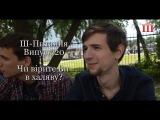 Ш-ТБ   Ш-Питання   Випуск 20   Чи вірите Ви в халяву?