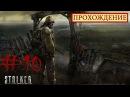 Прохождение S.T.A.L.K.E.R. Shadow of Chernobyl Тени Чернобыля 10 Охота за Бульдогом-6