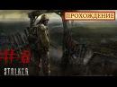 Прохождение S.T.A.L.K.E.R. Shadow of Chernobyl Тени Чернобыля 8 Прогулка по X-лаборатории
