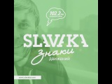 SLAVAKA  64 #ЗНАКИДВИЖЕНИЙ  22.02.2017  Silver Rain Radio  102 2 FM Siberia, Krsk