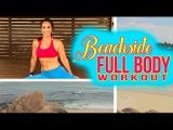 Beachside FULL BODY Workout  | Natalie Jill