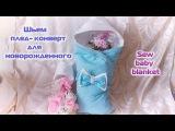 Как сшить плед-конверт для новорожденного