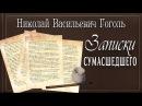 Николай Васильевич Гоголь Записки сумасшедшего повесть