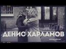 Денис Харламов - ЖитьNEW The best chanson 2017