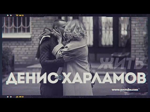 Денис Харламов - Жить(NEW) The best chanson 2017