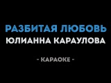 Юлианна Караулова - Разбитая любовь (Караоке)