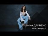 Вика Дайнеко - Бьётся сердце pre release