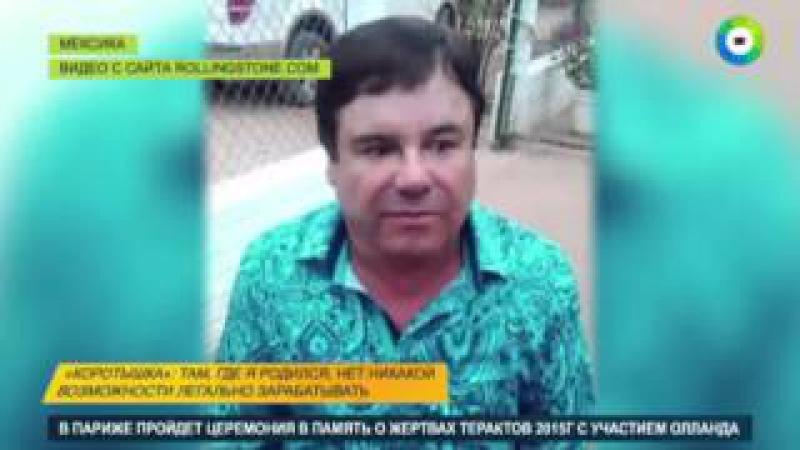 Наркобарон Коротышка дал секретное интервью Шону Пенну