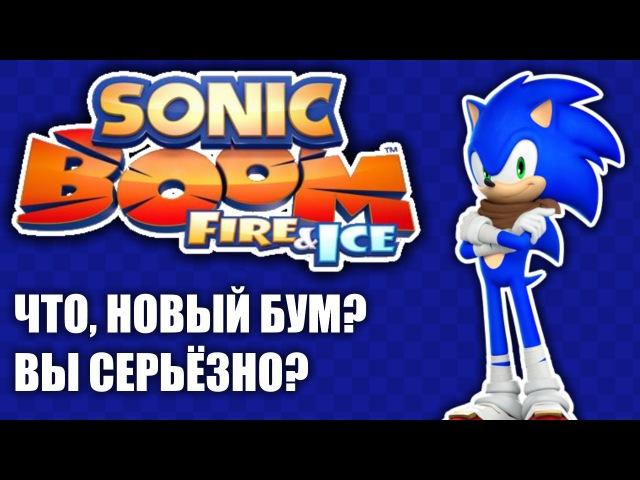Sonic Boom: Fire Ice ( 3ds ) - Обзор от Брэйнета