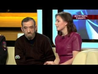 Говорим показываем_ Потерял память в аэропорту 07.12.16.Мужчина полгода живет в московском аэропорту .пропал единственный ребен