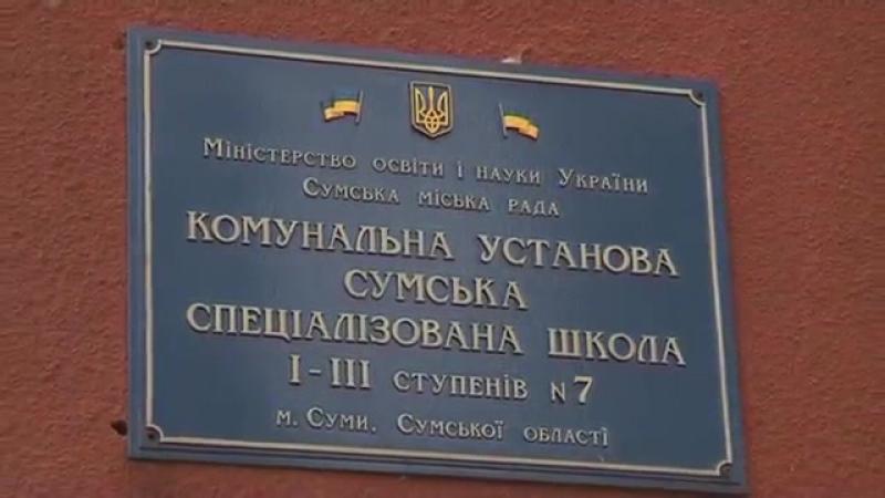 КУ ССШ І-ІІІ ступенів №7 імені М.Савченка СМР