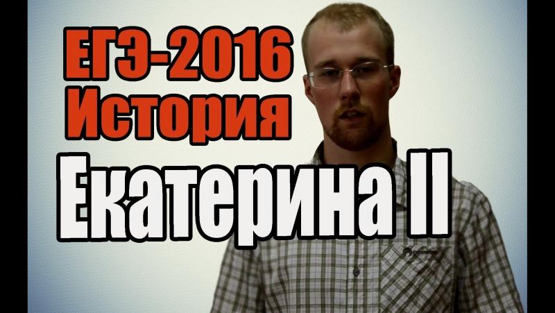 11 ЕГЭ по истории 2016 [Петр III, Екатерина II, Павел I]