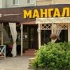 Кафе ресторан МАНГАЛ
