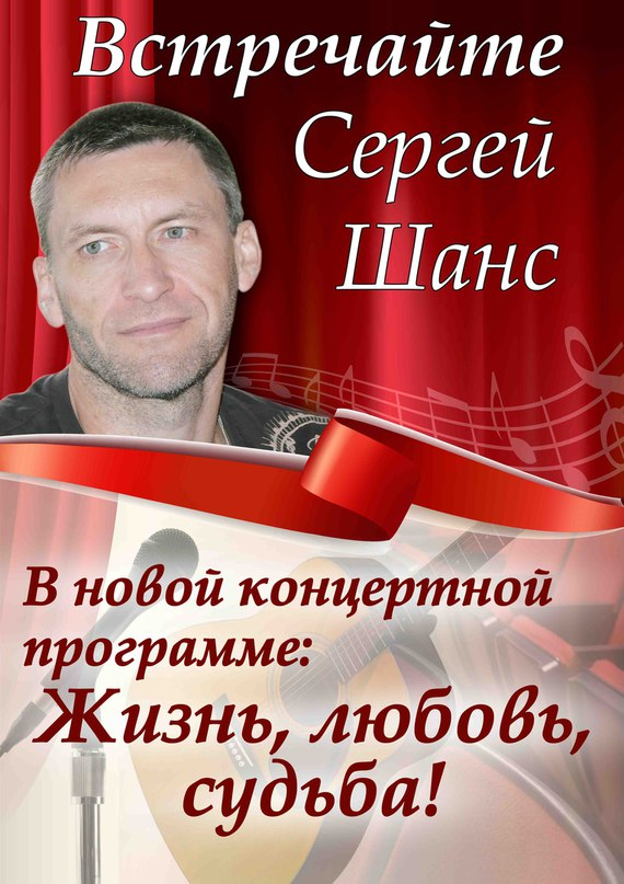 Сергей Шанс | Москва