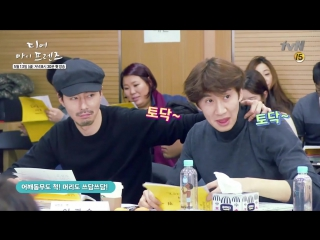 [Dear My Friends] Чо Ин Сон, Го Хён Чжон, Ли Кван Су - Чтение сценария