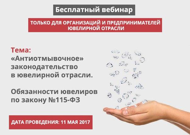 11 мая 2017 Бесплатный вебинар