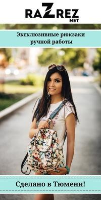 Razrez рюкзаки девушки и чемоданы фильм