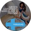 Шугаринг MakeaLady, Санкт-Петербург.