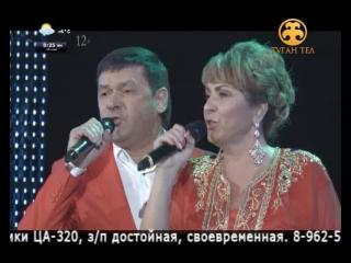 Зуфар Билалов & Зайнап Фархетдинова