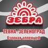 Фитнес-клуб Зебра Зеленоград