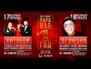 17-18 ФЕВРАЛЯ - DON'T WORRY PAPA B–DAY – DJ DЮSHA и ГРУППА ХИТОБОИ (приглашение)