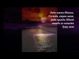 Псалмы 142 и 143 - Услышь молитву мою, Господи