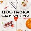 Доставка Еды и Культуры | Нижний Новгород