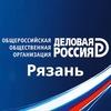 Деловая Россия - Рязань