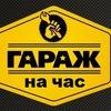 Гараж на час Челябинск, Шиномонтаж, Теплый бокс
